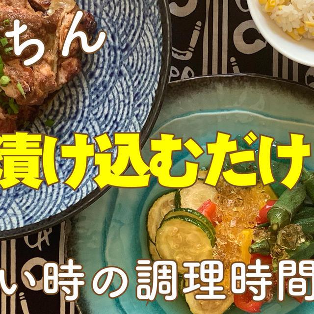 超楽ちん 手抜き料理 漬けておくだけ 時間節約レシピ チキンの豆鼓焼きと野菜の揚げ浸し