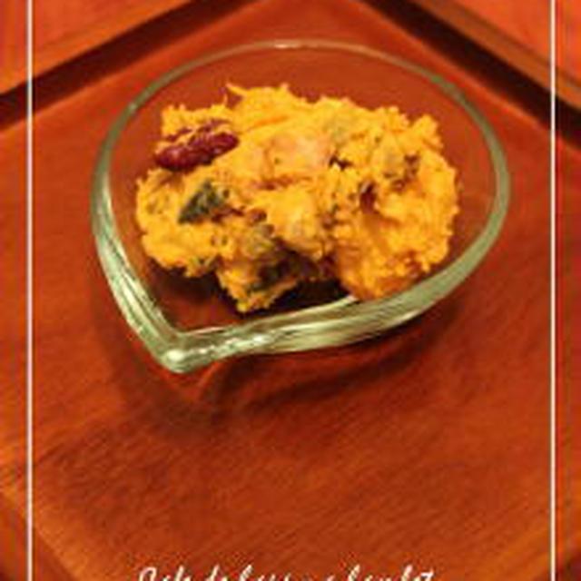 かぼちゃと豆サラダ★カレー風味