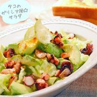 さわやかグリーン&パプリカパウダー*タコのガリシア風アヒージョサラダ