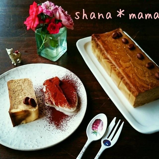 テリーヌ風コーヒーマーブルチーズケーキ~ティラミス仕立て~