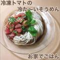 冷凍トマトの冷た~いそうめん by Makoさん