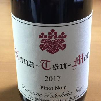 買ったお酒「ドメーヌ タカヒコ ナナツモリ ピノノワール 2017」(北海道・余市)