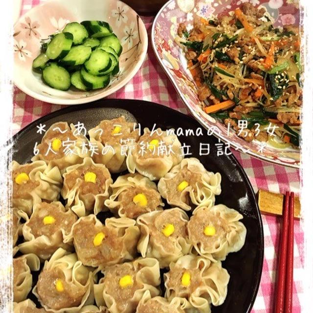 リブログありがとうございます☆と、[169円]豆腐とエノキ入り焼売献立