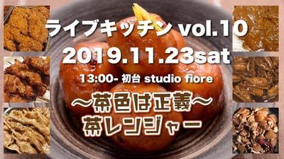 ★募集中★ 11/23(土)TOKYO料理部ライブキッチンvol.10