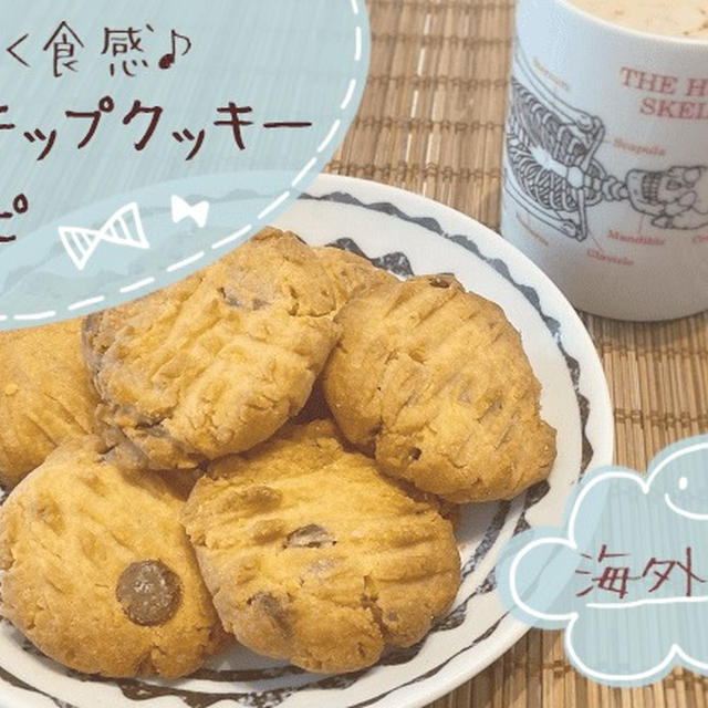 【海外レシピ】卵なし◎ザクザク!チョコッチップクッキーの作り方