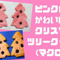 クリスマスクッキーレシピ!かわいいピンク色もマクロビ素材で安全に!
