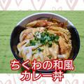 コスパ最高❗時短、簡単レシピ【ちくわの和風カレー丼】