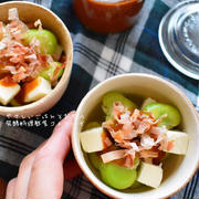 【簡単レシピ:空豆とクリームチーズのおつまみ】
