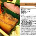 豚バラブロックの黒糖煮 2011年のおせち料理15 -Recipe No.1085-
