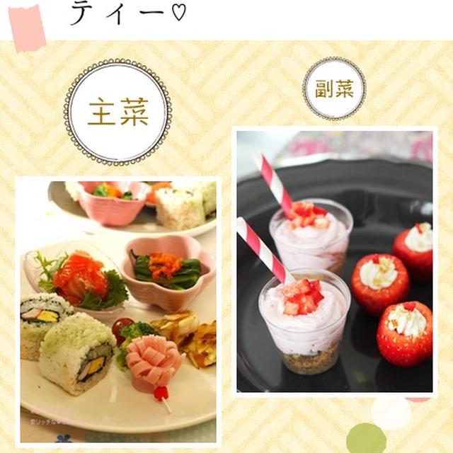 『こんだてnote』レシピ掲載のお知らせ♥