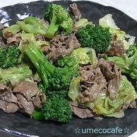 牛肉とゆで野菜のサラダ