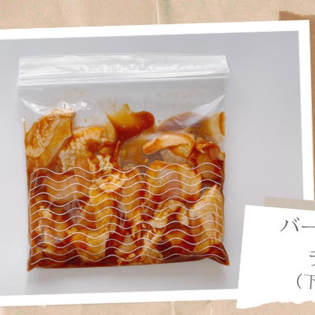 バーベキューチキン(下味冷凍)