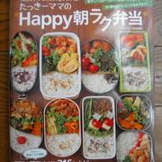 お知らせです。たっきーママさんのお弁当本が発売されました。
