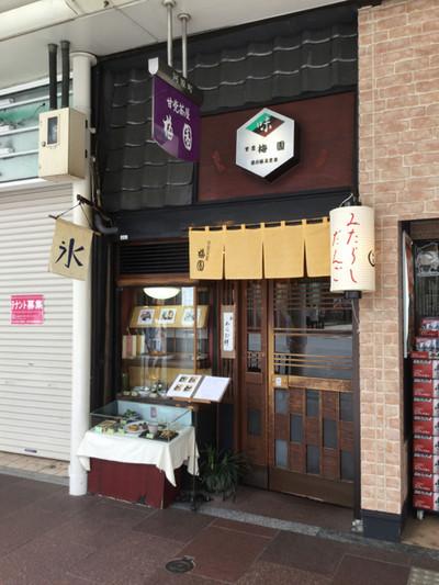 京都 美味しい物④〜梅園〜
