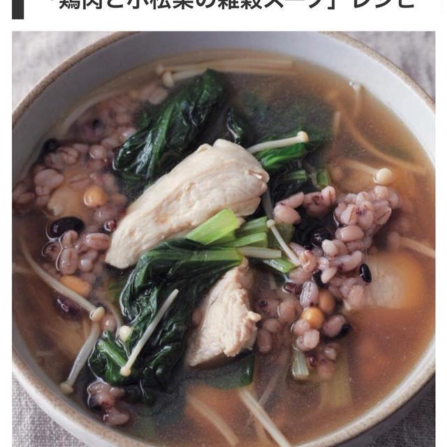 鶏肉と小松菜の雑穀スープ、FMDインターバルダイエットレシピ