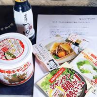 ■【創味食品様×レシピブログ様】のコラボ企画 「創味シャンタンDXと創味のつゆをモニタープレゼント」 に当選しました!!