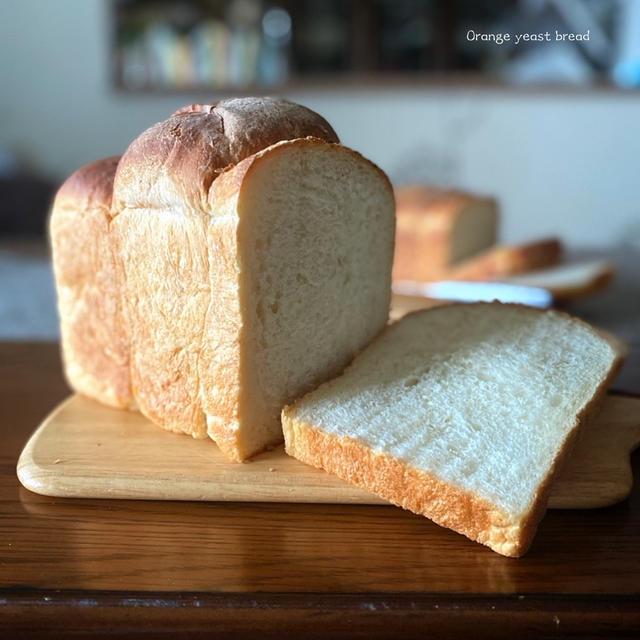 オレンジ酵母の食パン