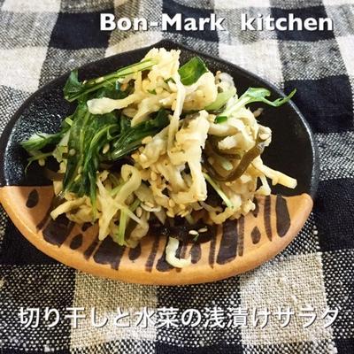 【レシピ】切り干しと水菜の浅漬けサラダ