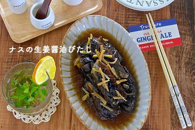 【お料理動画】ひと袋なんてペロリ♪味がしみしみトロントロン♪『ナスの生姜醤油びたし』