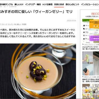 レシピが光文社「re:sumica」にアップされました