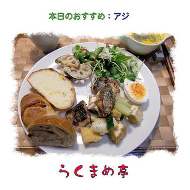 アジと野菜の塩ダレ風味&レンコンきんぴら&生野菜たっぷりサラダの定食♪オランジェット付き♪