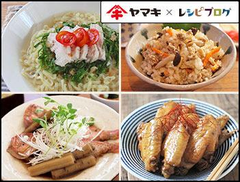 ヤマキだし部「おだしでおいしいあったか麺レシピ」