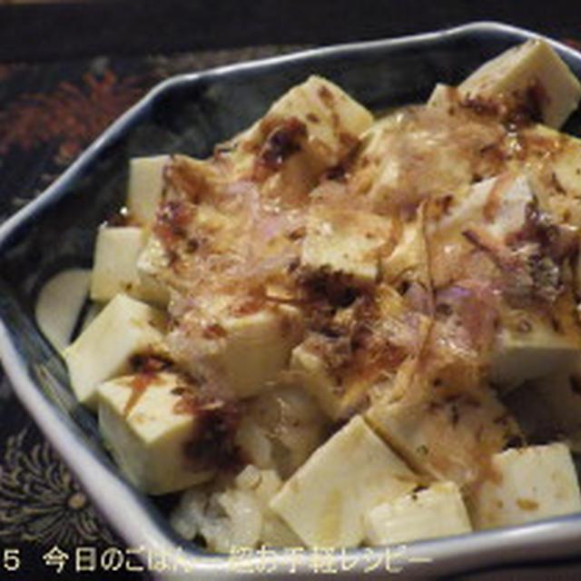 お豆腐丼 梅ぽん酢でさっぱりと(^_-)-☆