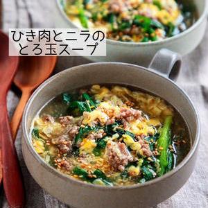 風邪対策にもぴったり!「ひき肉×ニラ」のあったかスープレシピ