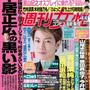 週刊女性10/3号掲載のお知らせ