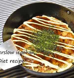 山芋のお好み焼き。小麦粉不使用で糖質ダウン、ちょこっとヘルシーなレシピ。