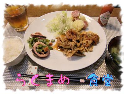 【ポークマリネ】定食と合格♪