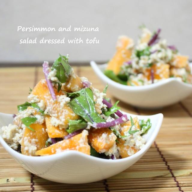 秋限定♪柿と紫水菜のごま風味白和え