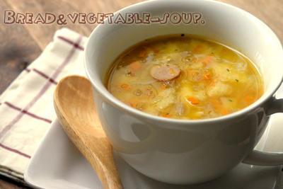 パンと野菜のごちそうスープ。