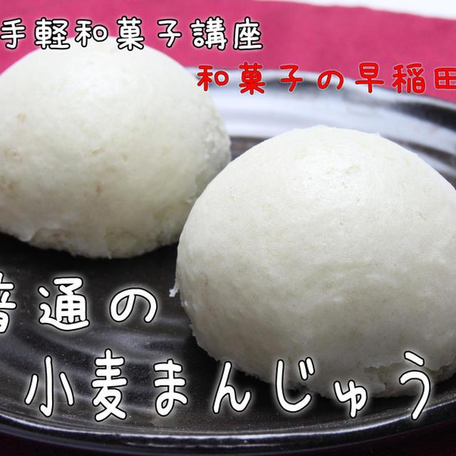 普通の小麦饅頭