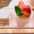 【楽やせレシピ】苺のレアチーズケーキ