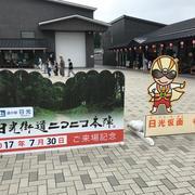 栃木旅~道の駅日光に立ち寄りました♪