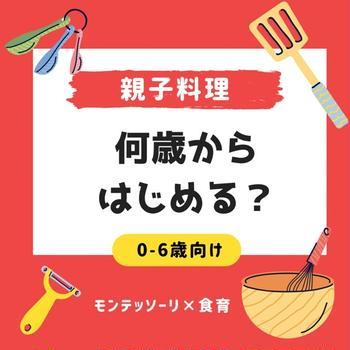 【親子料理】\何歳からはじめる?/モンテッソーリ×食育
