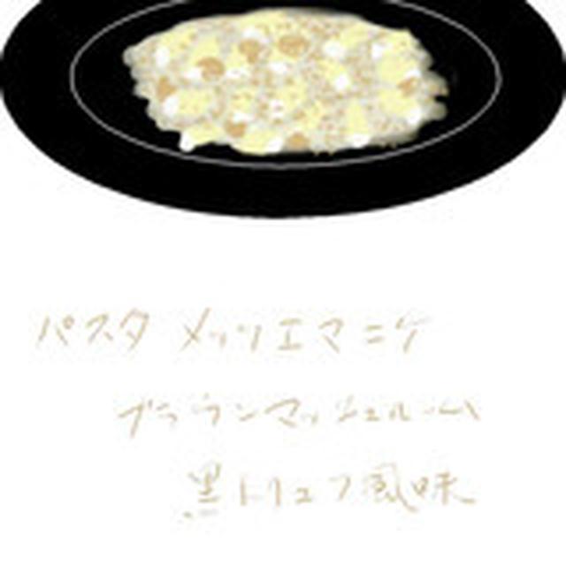 パスタ メッツエマニケ ブラウンマッシュルーム 黒トリュフ風味