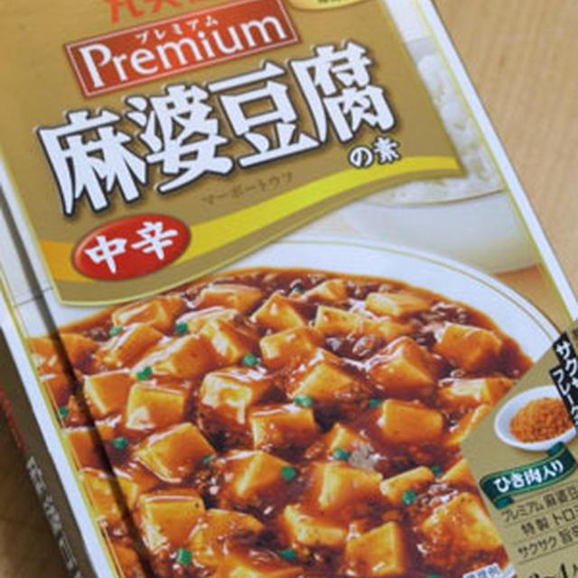 あの丸美屋の『プレミアム麻婆豆腐』中辛をいただきました♪