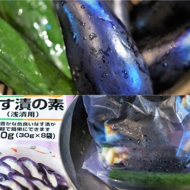 ■菜園発【簡単5分で漬物!!農協さんの茄子漬けの素使いで滅茶美味しい漬物が^^】