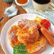 朝食に塩こうじフレンチトーストと発酵パワーオンラインイベントのお知らせです!