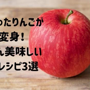 古くなったりんごが大変身!かんたん美味しいりんごレシピ3選