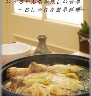 柚子胡椒風味☆鶏ともやしの塩鍋