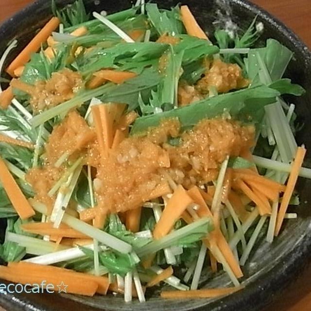 にんじんと水菜のサラダ~にんじんの塩麹ドレッシング~