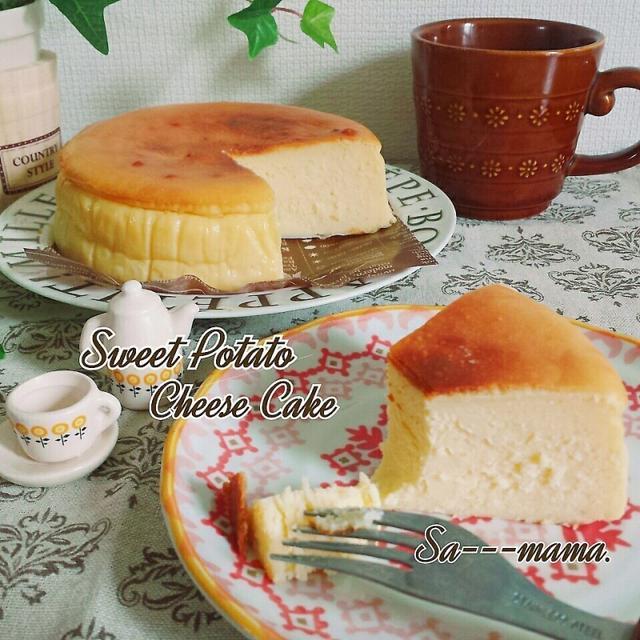 黄金の♥スイートポテトチーズケーキ♥ミキサーで簡単!