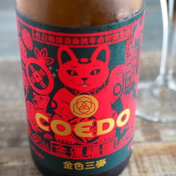 山椒と金柑のビール