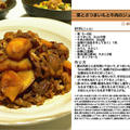 栗とさつまいもと牛肉のジューシー甘煮 煮物料理 -Recipe No.1133-