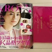 【雑誌付録】&ROSY(アンドロージー)4月号 アルティザンコスメポーチ