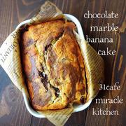 ♡HM&マーガリンde超簡単♡チョコマーブルバナナケーキ♡【#バター不使用#時短#節約#お菓子#スイーツ】