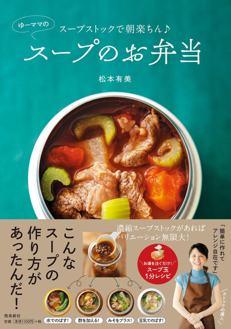 『スープストックで朝楽ちん♪ ゆーママのスープのお弁当』<br>松本有美 (著)<br><br>スト...